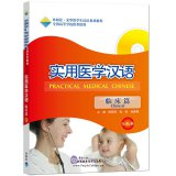 Practical Medical Chinese : Clinical - Gynecology and Pediatrics
