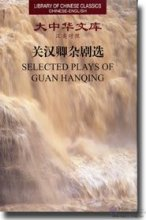 Selected Plays of Guan Hanqing - Library of Chinese Classics