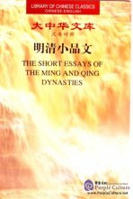 The Short Essays of The Ming and Qing Dynasties