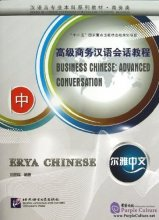 Erya Chinese - Business Chinese: Advanced Conversation II (with CD)