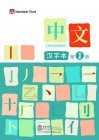 Zhong Wen / Chinese Textbook Vol 1 - Character Workbook