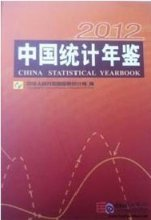 China Statistical Yearbook 2012 (with 1 CD-Rom)