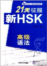 Prepare for HSK in 21 Days: Advanced Grammar
