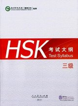 HSK Test Syllabus (2015) Level 3