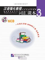 An Intensive Chinese Course: Words and Phrases (3) - 6CDs