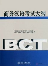 Business Chinese Test Syllabus + CD
