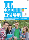 Study Guide to Chinese B Individual Oral Assessment SL Vol 1