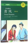 Chinese Breeze Graded Reader Series (2nd Edition): Level 2: 500 Word Level: Green Phoenix (with audio)