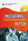 Practical Medical Chinese: Clinical Surgery