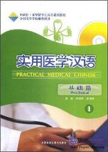 Practical Medical Chinese: Preclinical 1 (with MP3)