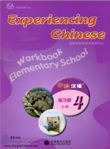 Experiencing Chinese - Elementary School 4 Workbook (With CD)