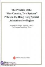 "The Practice of the ""One Country, Two Systems"" Policy in the Hong Kong Special Administrative Region"