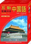 Interactive Chinese (Japanese Version)(8 Books + 8 CDs + 8 CD-Roms)