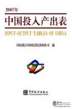 China Input-Output Tables 2007