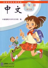 Zhong Wen / Chinese Textbook Vol 1 (PDF) (Revised Edition)