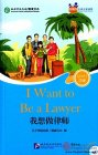 Friends: Chinese Graded Readers Level 3: I Want to Be a Lawyer (with 1 MP3)