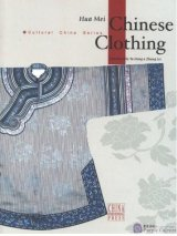 Chinese Clothing - Culture China Series (Ebook)