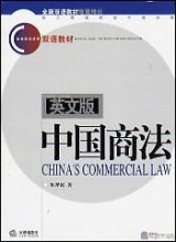 China's Commercial Law