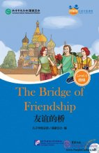 Friends: Chinese Graded Readers Level 4: The Bridge of Friendship (with 1 MP3)