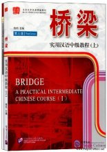 Bridge: A Practical Intermediate Chinese Course (I) Third Edition