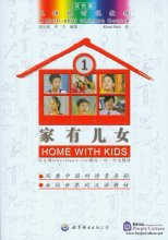 A Multi-skill Chinese Course: Home with Kids 1 (Textbook only)
