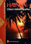 Panoramic China -- Hainan: China's Island Paradise