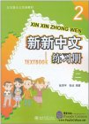 Xin Xin Zhong Wen Textbook 2