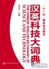 The Chinese-English Dictionary of Science and Technology