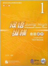 Jump High - A Systematic Chinese Course: Conversation Textbook 1 (with CD)