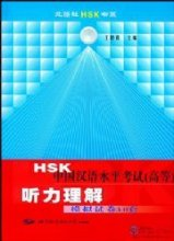 Simulated Tests for HSK(Advanced Level)Listening Comprehension