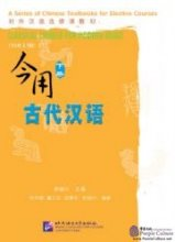 Classical Chinese for Modern Usage vol.2