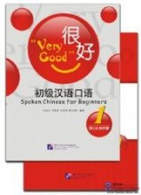 Very Good: Spoken Chinese for Beginners vol.1 - Textbook with Supplementary Booklet and 1CD