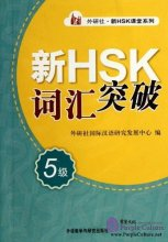 The New HSK Vocabulary Breakthrough Level 5