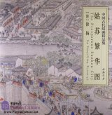 Selected Ancient Chinese Paintings: The Prosperous Suzhou City (Xu Yang [Qing Dynasty])
