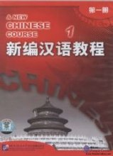 A New Chinese Course vol. 1 - CD
