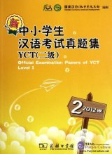 Official Examination Papers of YCT Level 2 (2012 version)