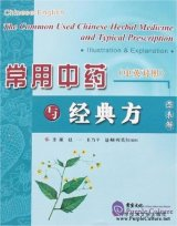 Chinese-English The Common Used Chinese Herbal Medicine and Typical Presciption