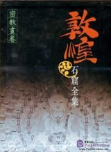 Collection of Dunhuang Grottoes: Esoteric Buddhism 10