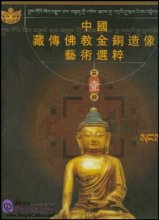 Art Collection of Bronze Statues of Tibetan Buddhist Vol 1