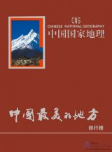 SCENIC SPLENDOR OF CHINA (Chinese Version)