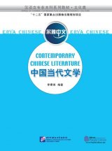 Erya Chinese - Contemporary Chinese Literature