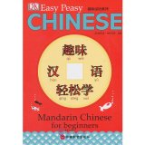 Mandarin Chinese for Beginners
