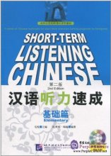 Short-term Listening Chinese (2nd Edition): Elementary (with audios)