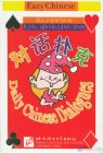 Easy Chinese: Magical Chinese Characters Cards (I) - Dialog Characters