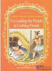 Illustrated Famous Chinese Myths Series: Yu Leading the People in Curbing Floods