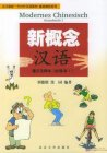 New Concept Chinese Textbooks (I) & (II) - For German