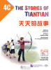 The Stories of Tiantian 4C