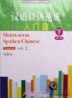 Short-Term Spoken Chinese: Threshold vol.2 (2nd Edition) - 1 CD