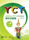 YCT Simulation Tests (Thai Edition) Level 1