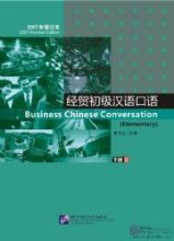 Business Chinese Conversation vol.2 [Elementary] - Textbook with 2CDs (2007 Revised Edition)